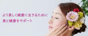 寝屋川のアルビオン正規取扱店Beauty & Healthy ATSUTAのスライド画像①