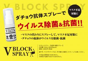 新型コロナウィルス不活性化スプレー「V BLOCK SPRAY」の広告