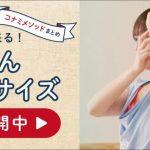 寝屋川市萱島Beauty & Healthy ATSUTAの店主ブログ:自宅で簡単エクササイズの画像