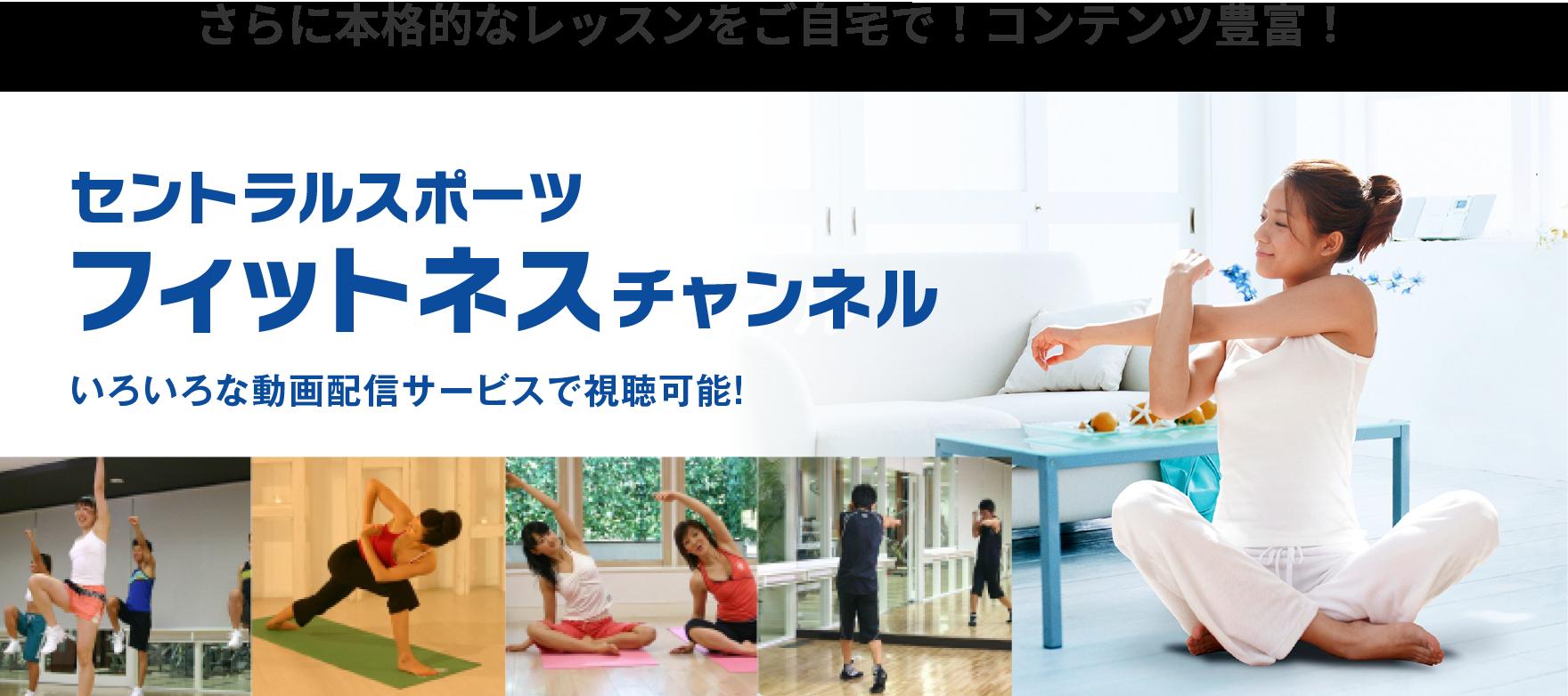 【自宅で簡単エクササイズ】セントラルスポーツ